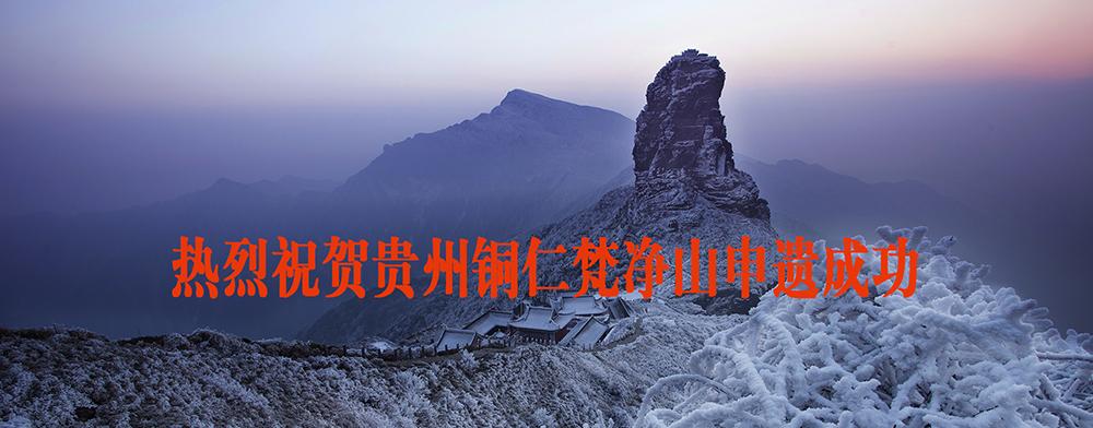 世界自然遗产提名地――中国梵净山摄影大展